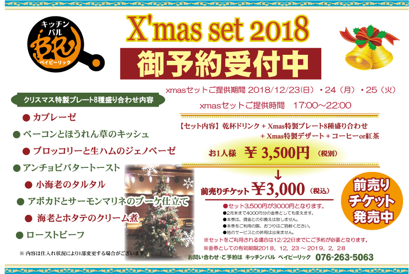 クリスマスディナーpop-[更新済み]