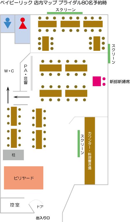 リニューアル店内マップ-80名new