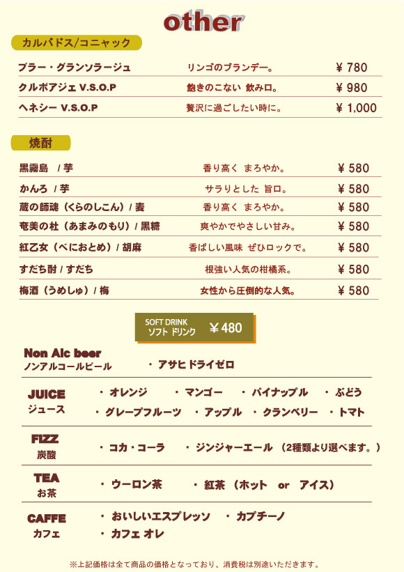 whisky-menu2-2-[更新済み]